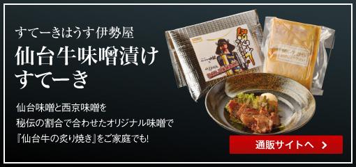 仙台牛味噌漬けすてーき