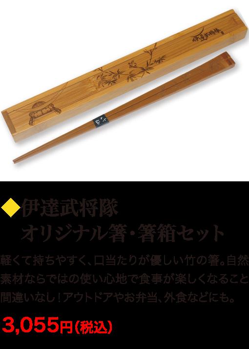 伊達武将隊「オリジナル箸・箸箱セット」
