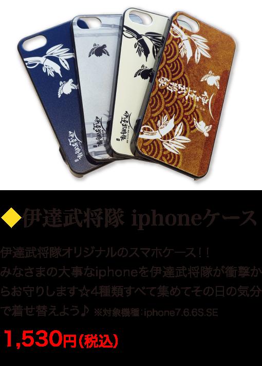 伊達武将隊「iphoneケース」