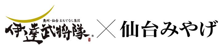 伊達武将隊×仙台みやげ