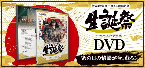伊達政宗公 生誕祭DVD