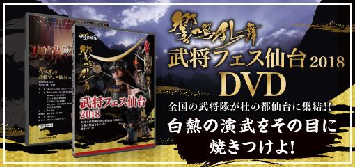 武将フェス仙台2018 DVD
