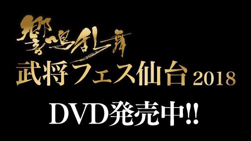 響鳴乱舞 武将フェス仙台2018 DVD 12/25発売開始!!