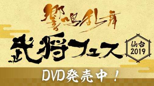 響鳴乱舞 武将フェス仙台2019 DVD 発売中!!