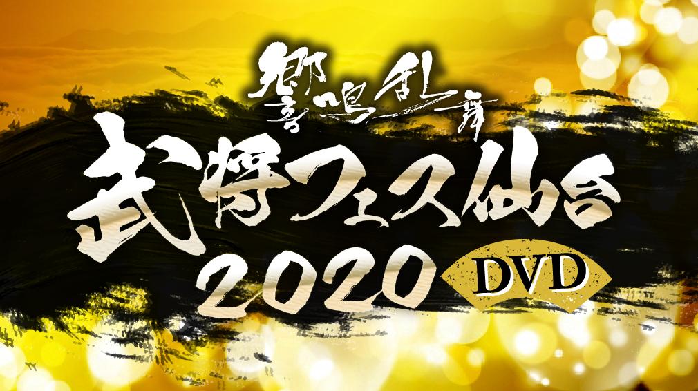 響鳴乱舞 武将フェス仙台2020 DVD 発売中!!
